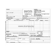 Изработване на фактури и фактурници. Формат А5 (14.8/21 см) и Формат А4 (29.7/21 см)