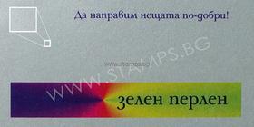 Картон за визитки Green Perla