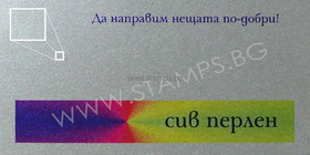 Картон за визитки Grey Perla