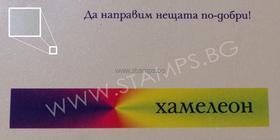 Картон за визитки Hameleon