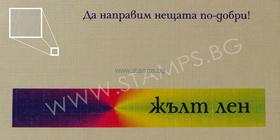 Картон за визитки Жълт лен