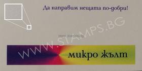 Картон за визитки Микро Жълто
