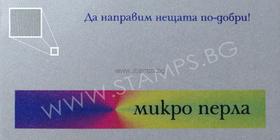 Картон за визитки Микро перла
