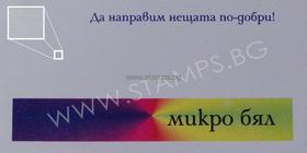 Картон за визитки Микро бяло