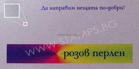Картон за визитки Розова перла