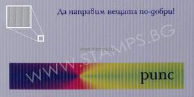 Картон за визитки Rips