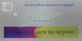 Картон за визитки Сребърни ленти