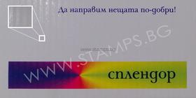Картон за визитки Сплендор