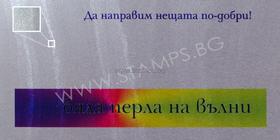 Картон за визитки Перла вълни