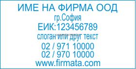 Автоматичен правоъгълен печат Trodat 4926
