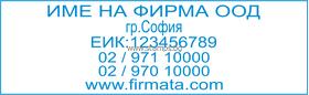 Автоматичен правоъгълен печат Trodat 4925  с размер на отпечатък 82 х 25 мм